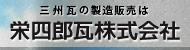 栄四郎瓦のことなら栄四郎瓦株式会社